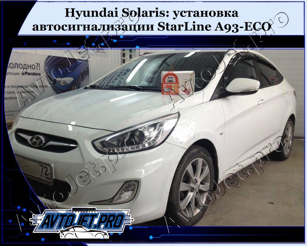 Ustanovka-avtosignalizatsii StarLine A93-ECO_Hyundai Solaris_AvtoJet.pro