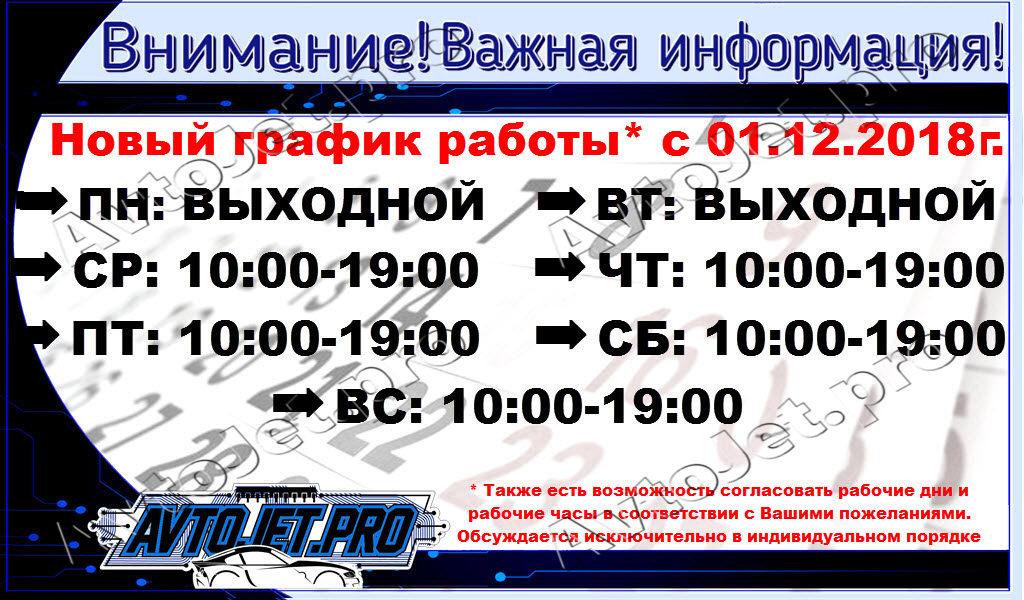 Izmeneniye-v-grafike-raboty_avtojet-pro/