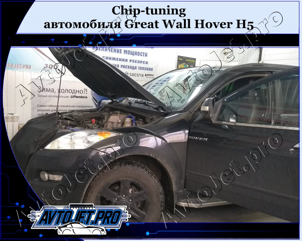 Chip-tuning_Great Wall Hover H5_AvtoJet.pro