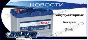 Novosti_Akkumuliatornye batarei Bosсh_AvtoJet.pro