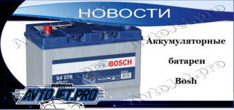 Аккумуляторные батареи Bosh