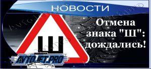Novosti_Otmena znaka SH_dozhdalis_AvtoJet.pro