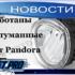 Novosti_Razrabotanu PTF ot Pandora_AvtoJet.pro