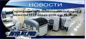 Novosti_Sertifikat avtomobilnogo standarta kachestva IATF-16949-2016_AvtoJet.pro