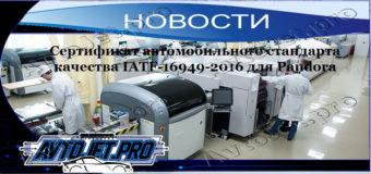 Сертификат автомобильного стандарта качества IATF-16949-2016