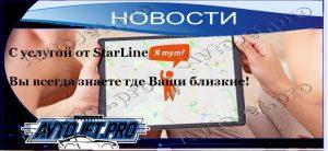 Novosti_StarLine_Ya tyt_AvtoJet.pro