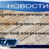 Novosti_Trehkratnoe uvelichenie shtrafa za otkaz oformit polis_mif ili realnost_AvtoJet.pro