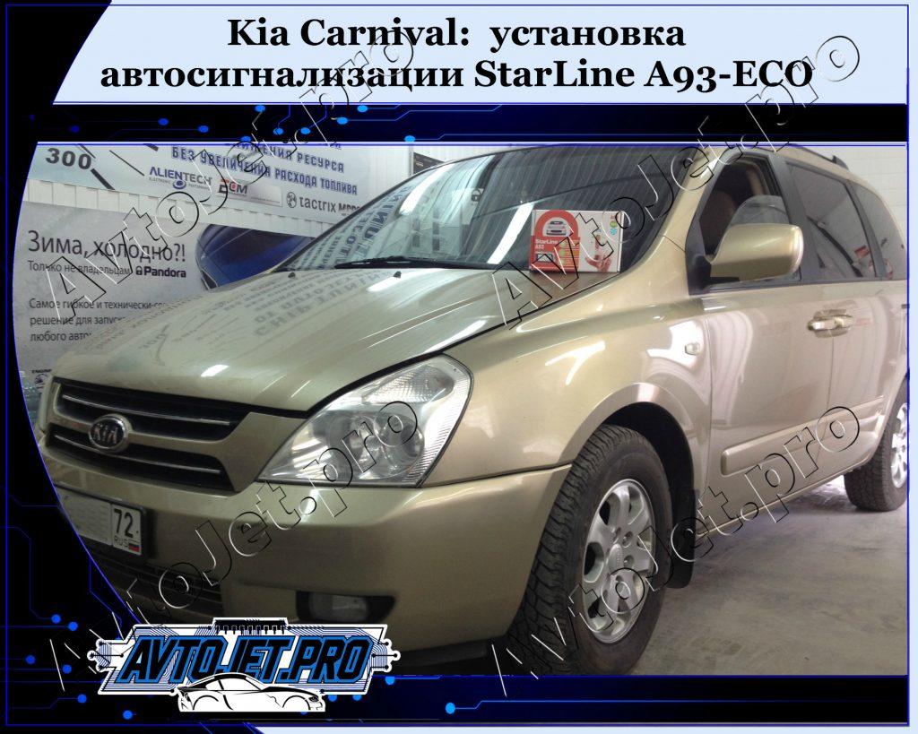 Ustanovka-avtosignalizatsii StarLine A93-ECO_Kia Carnival_AvtoJet.pro