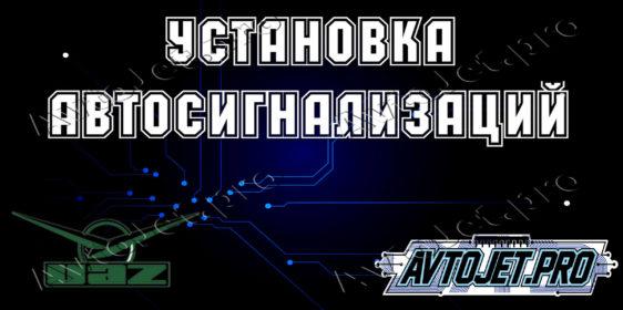 Установка автосигнализаций UAZ