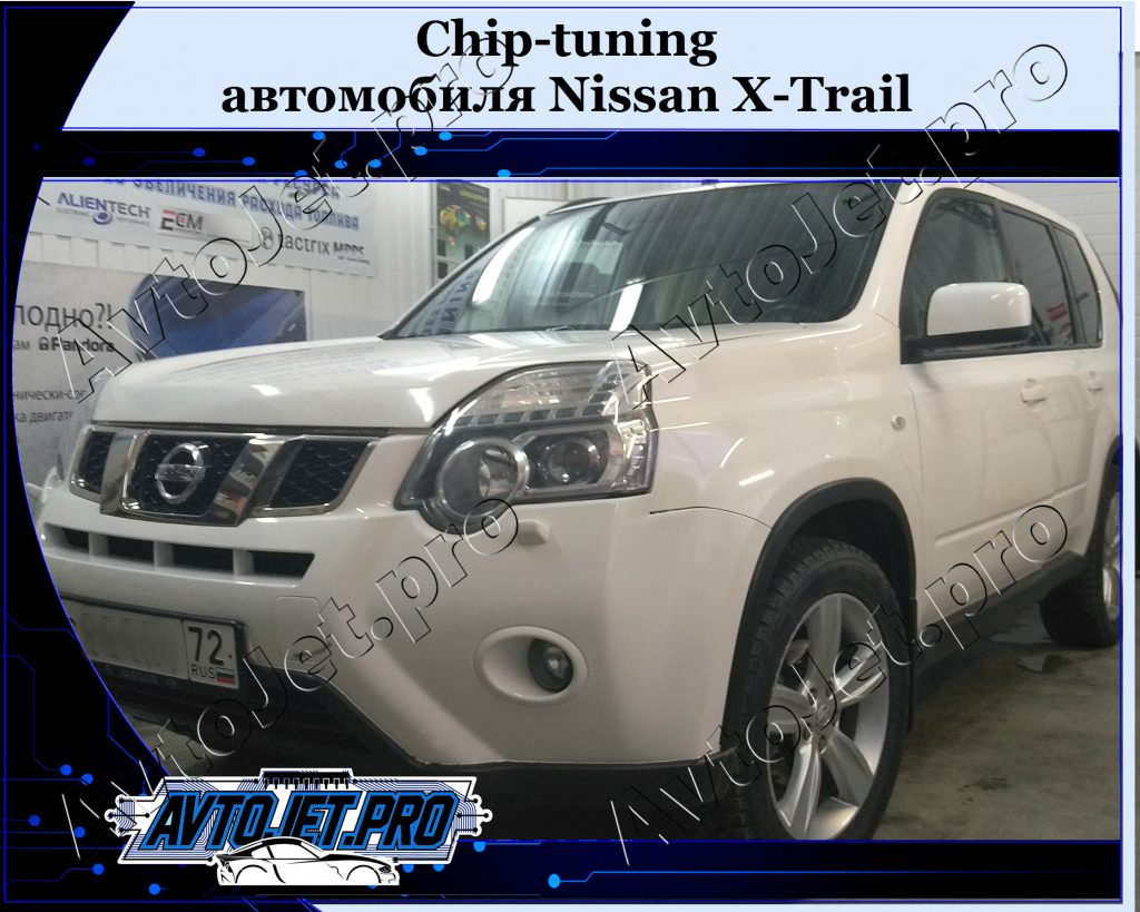 Chip-tuning_Nissan X-Trail_AvtoJet.pro