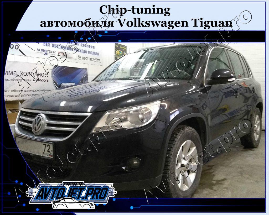 Chip-tuning_Volkswagen Tiguan_AvtoJet.pro