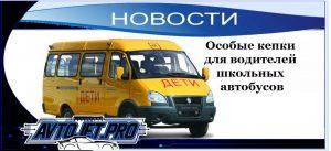 Novosti_Osobye kepki dlia voditelei shkolnykh avtobusov_AvtoJet.pro