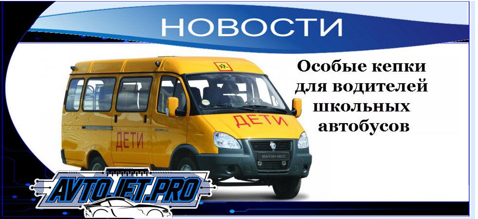 Особые кепки для водителей школьных автобусов