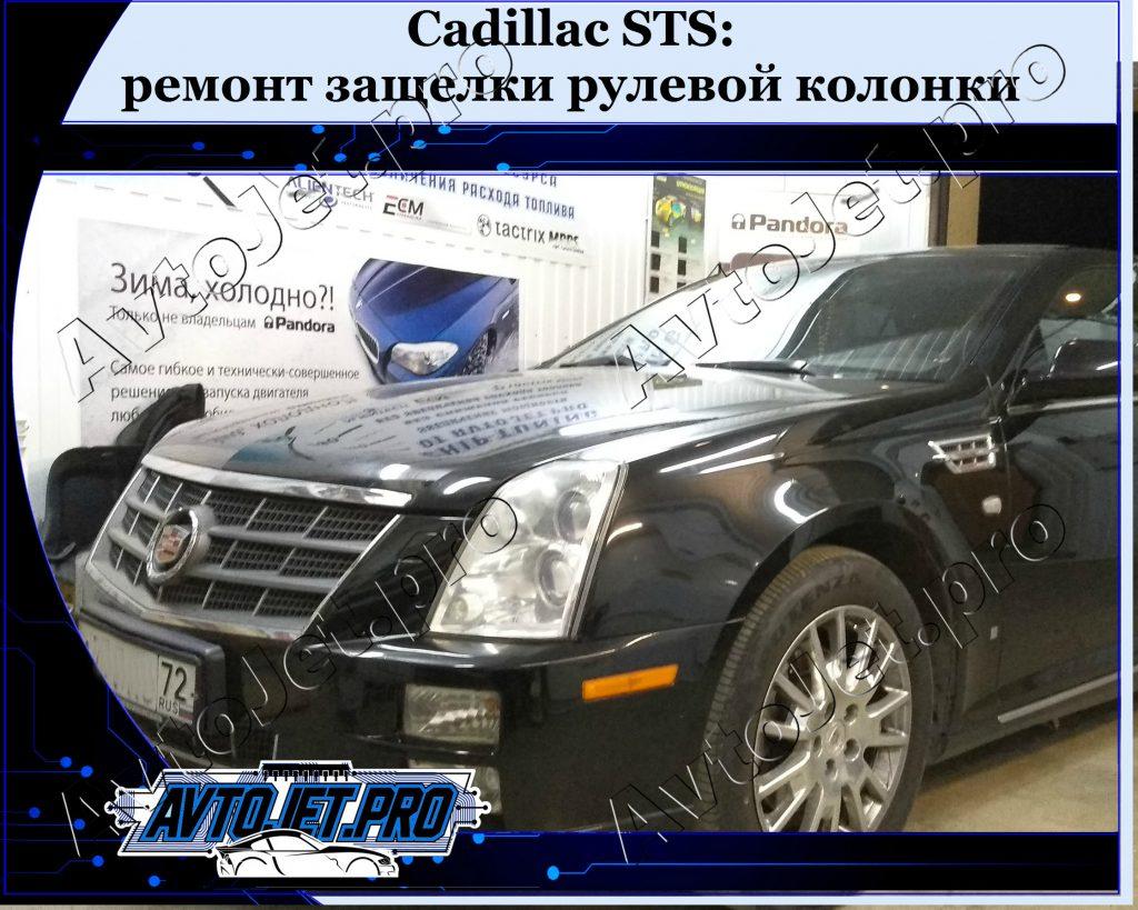 Remont zashchelki rulevoi kolonki_Cadillac STS_AvtoJet.pro