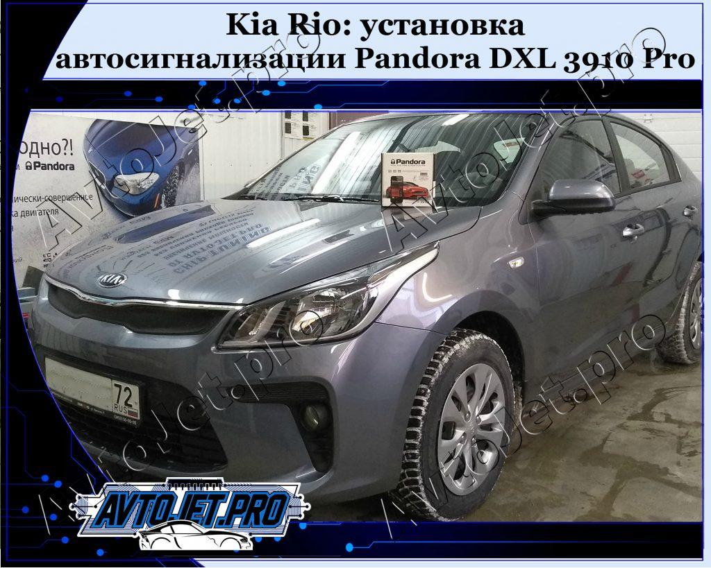 Ustanovka-avtosignalizatsii Pandora DXL 3910 Pro_Kia Rio_AvtoJet.pro
