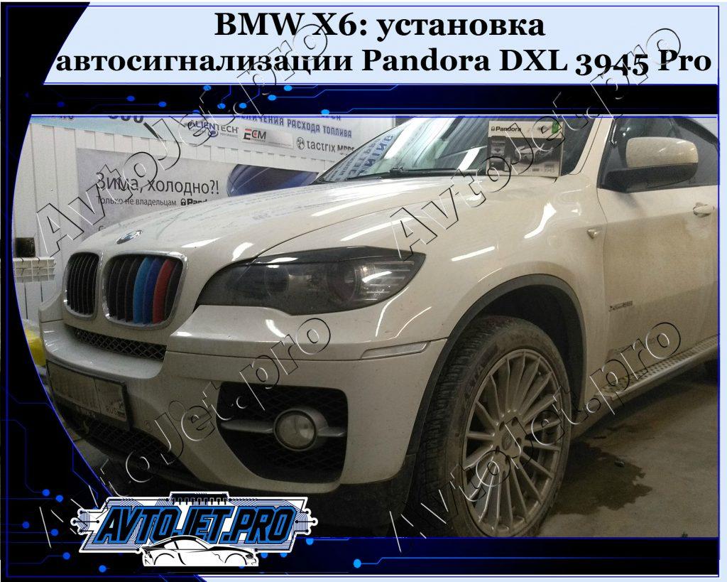 Ustanovka-avtosignalizatsii Pandora DXL 3945 Pro_BMW Х6_AvtoJet.pro