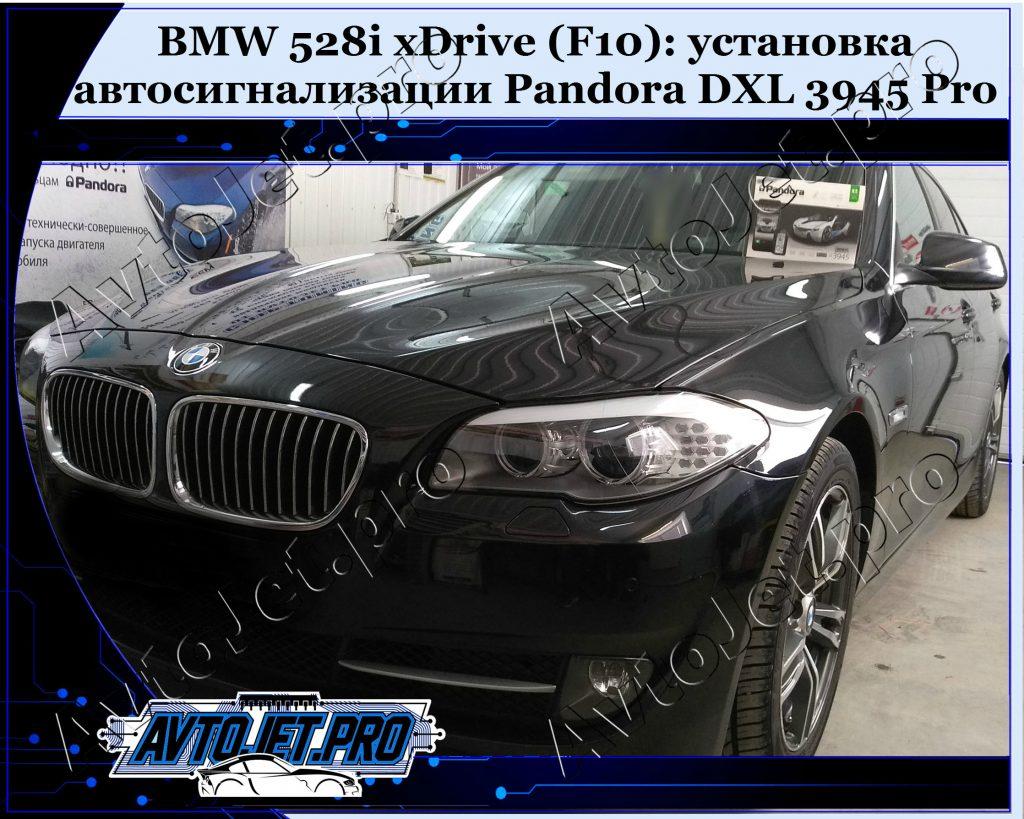 Ustanovka-avtosignalizatsii Pandora DXL 3945 Pro_BMW 528i xDrive (F10)_AvtoJet.pro