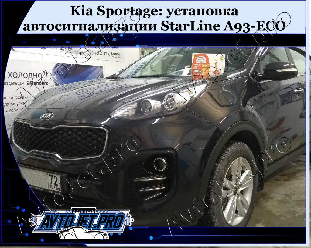 Ustanovka-avtosignalizatsii StarLine A93-ECO_Kia Sportage_AvtoJet.pro