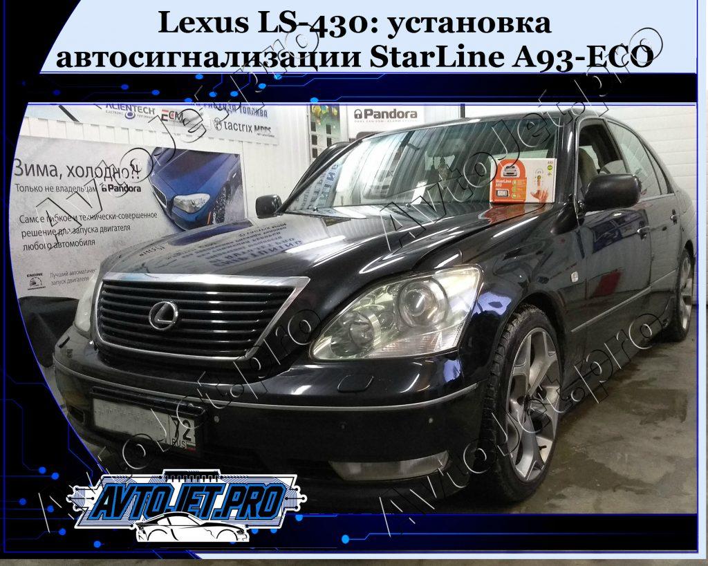 Ustanovka-avtosignalizatsii StarLine A93-ECO_Lexus LS-430_AvtoJet.pro