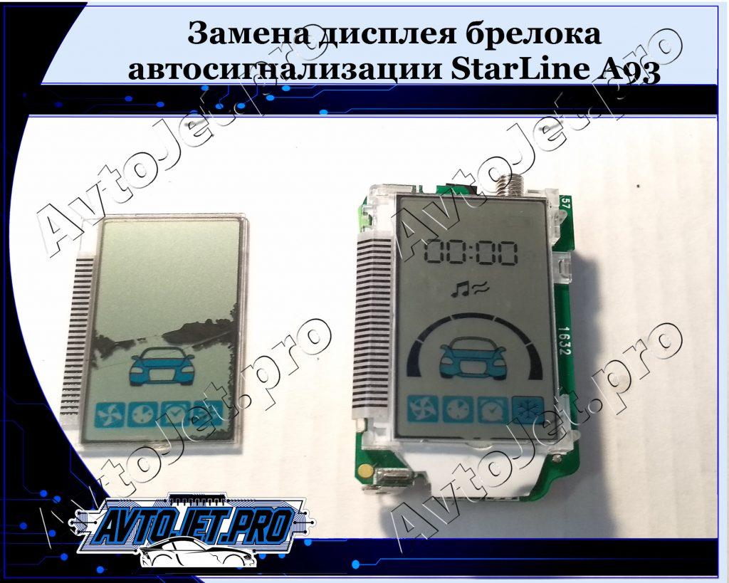Zamena displeia breloka avtosignalizatsii StarLine A93_AvtoJet.pro