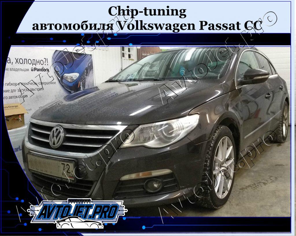Chip-tuning_Volkswagen Passat CC_AvtoJet.pro