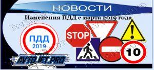 Novosti_Izmeneniia PDD s marta 2019 goda_AvtoJet.pro