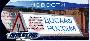 Novosti_Reforma ekzamenov na prava otpravlena na dorabotku_AvtoJet.pro