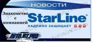 Novosti_Znakomstvo s kompaniei StarLine_AvtoJet.pro