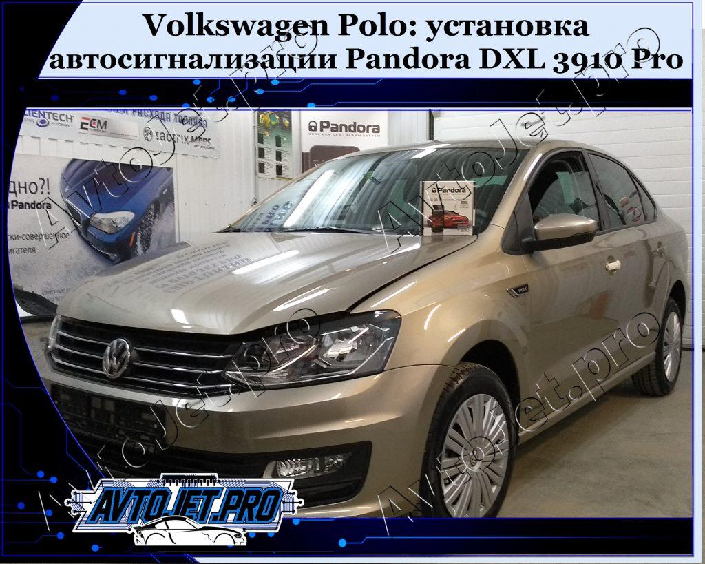 Ustanovka-avtosignalizatsii Pandora DXL 3910 Pro_Volkswagen Polo_AvtoJet.pro
