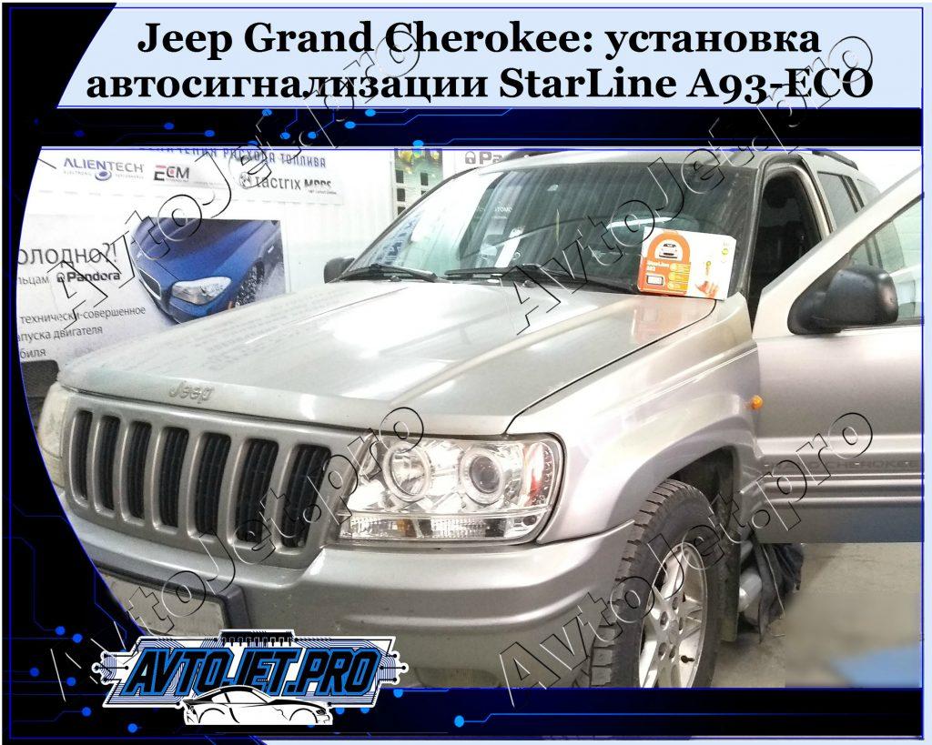 Ustanovka-avtosignalizatsii StarLine A93-ECO_Jeep Grand Cherokee_AvtoJet.pro