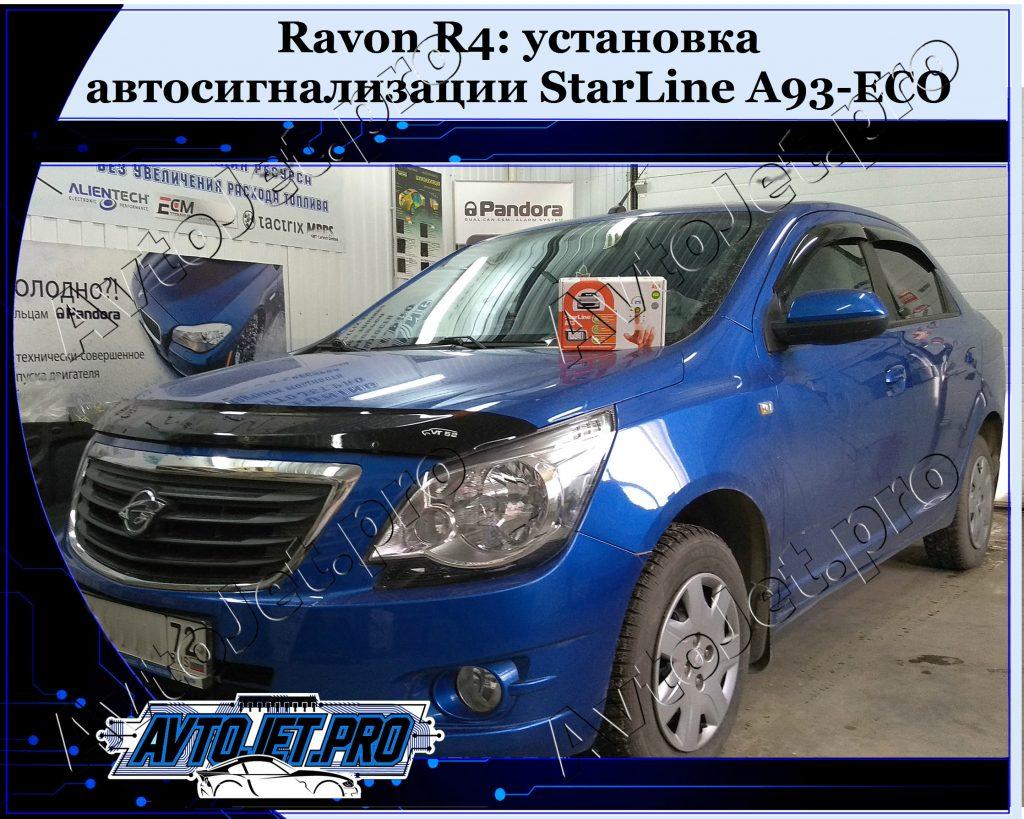 Ustanovka-avtosignalizatsii StarLine A93-ECO_Ravon R4_AvtoJet.pro