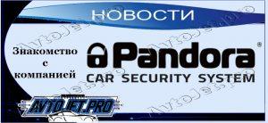 Novosti_Znakomstvo s kompaniei Pandora_AvtoJet.pro