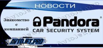 Знакомство с компанией Pandora