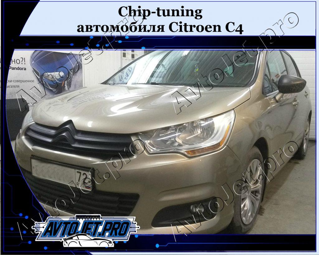 Chip-tuning_Citroen C4_AvtoJet.pro