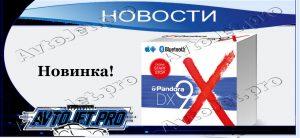 Novosti_Novinka_Pandora DX-9x_AvtoJet.pro