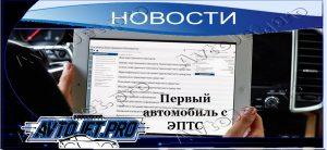 Novosti_Pervyi avtomobil s EPTS_AvtoJet.pro