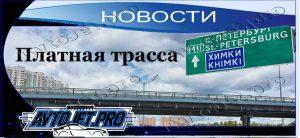 Novosti_Platnaia trassa M11_AvtoJet.pro