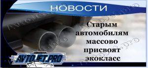 Novosti_Starym avtomobiliam massovo prisvoiat ekoklass_AvtoJet.pro