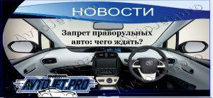 Novosti_Zapret pravorulnykh avto_chego zhdat1_AvtoJet.pro