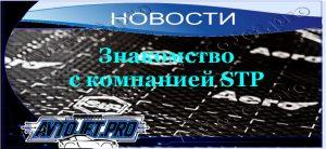 Novosti_Znakomstvo s kompaniei STP_AvtoJet.pro