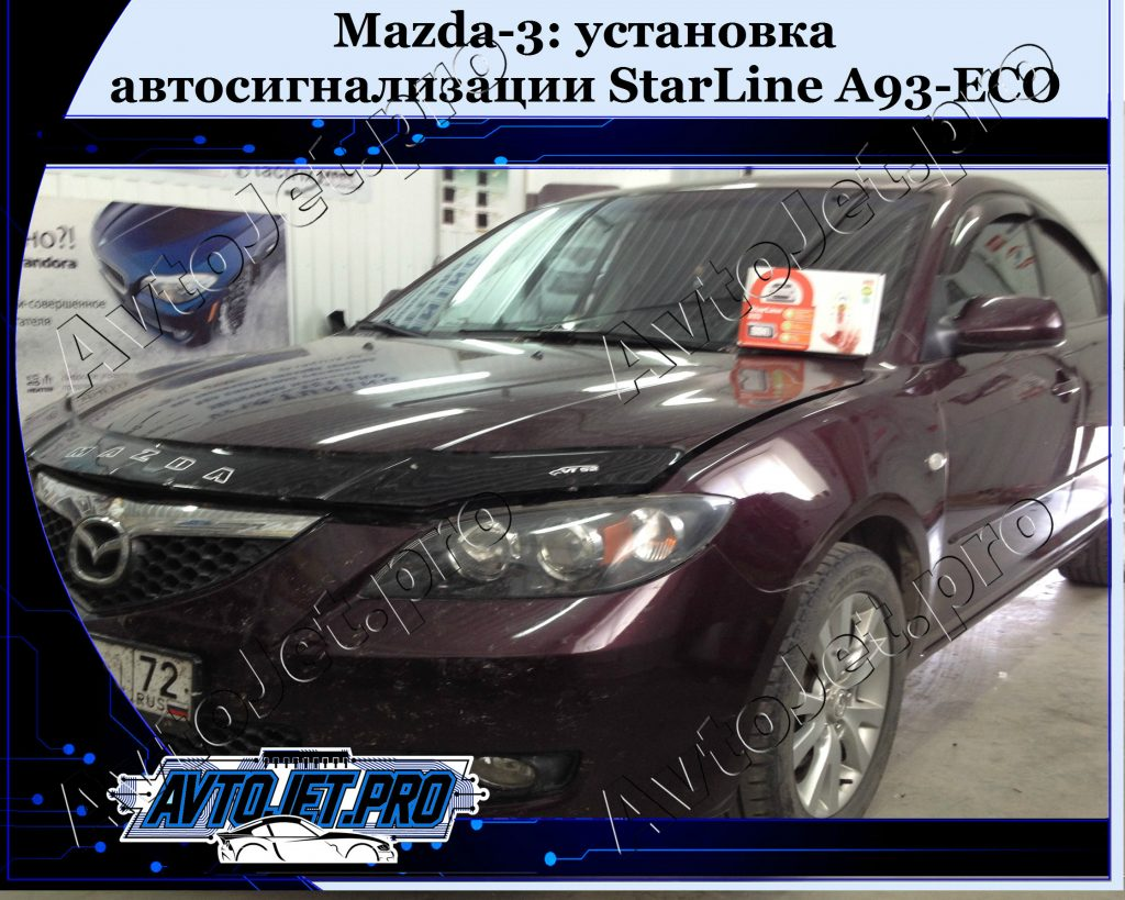 Ustanovka-avtosignalizatsii StarLine A93-ECO_Mazda-3_AvtoJet.pro