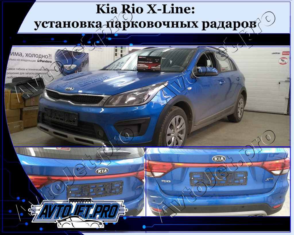 Ustanovka pakktronikov_Kia Rio X-Line_AvtoJet.pro