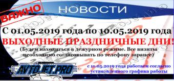 Выходные и праздничные дни в мае 2019 года