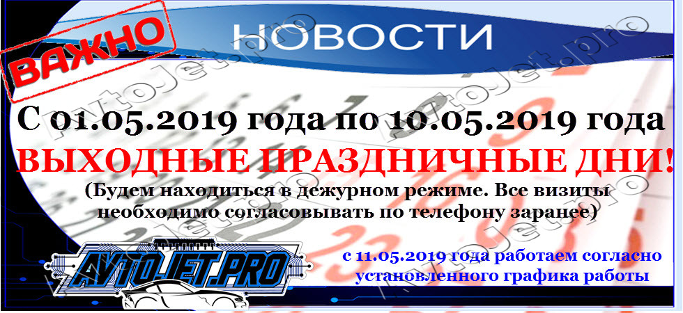 Novochti_Vykhodnye v maye 2019_AvtoJet pro