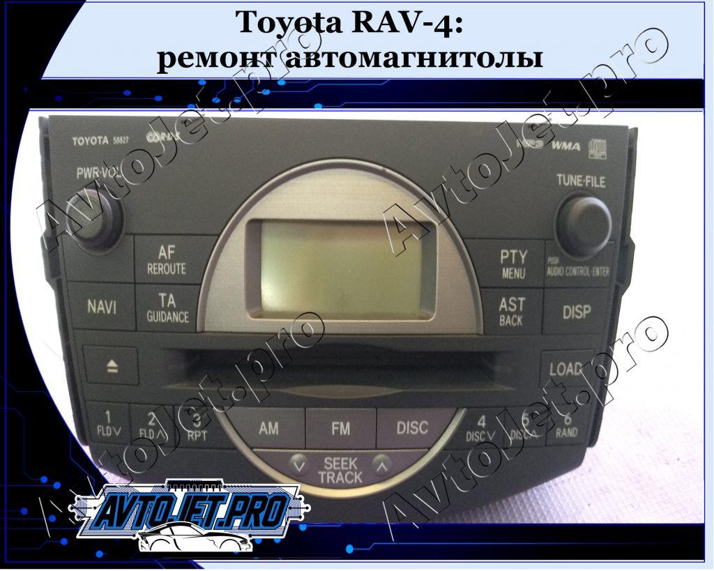 Remont avtomagnitolu_Toyota RAV-4_AvtoJet.pro