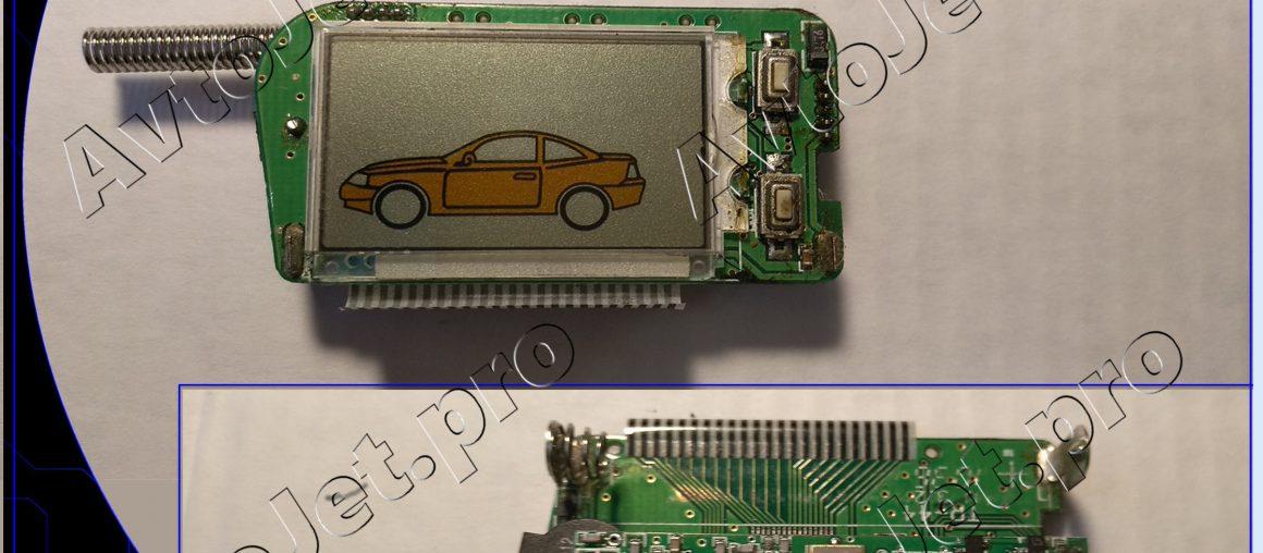 Ремонт брелока автосигнализации Pharaon LC-200