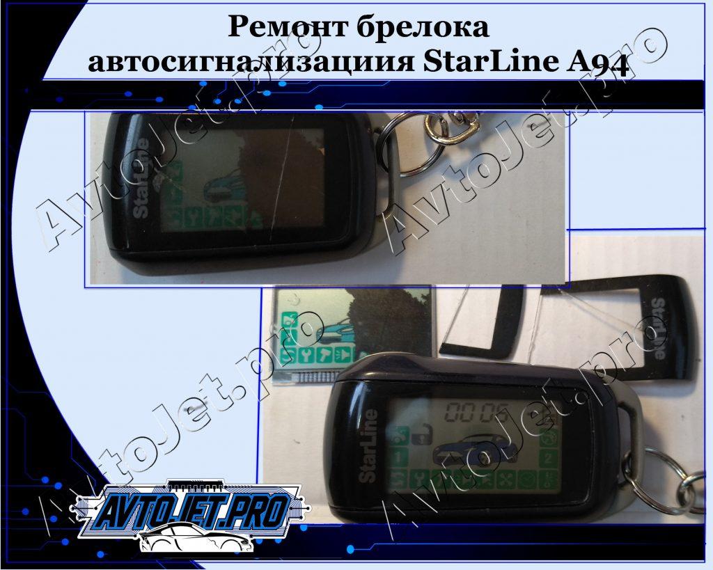 Remont-breloka-avtosignalizatsii StarLine A94_AvtoJet.pro