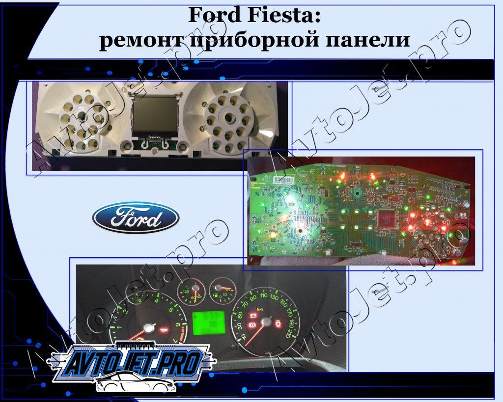 Remont pribornoi paneli_Ford Fiesta_AvtoJet.pro