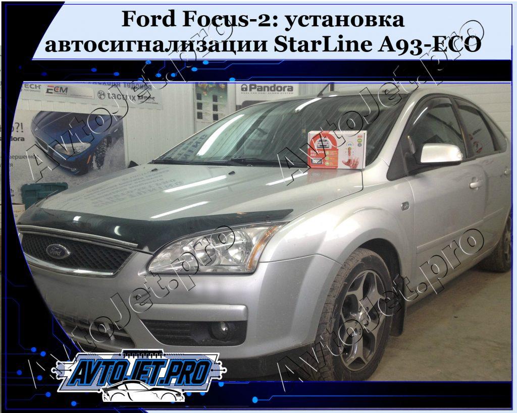 Ustanovka-avtosignalizatsii StarLine A93-ECO_Ford Focus-2_AvtoJet.pro
