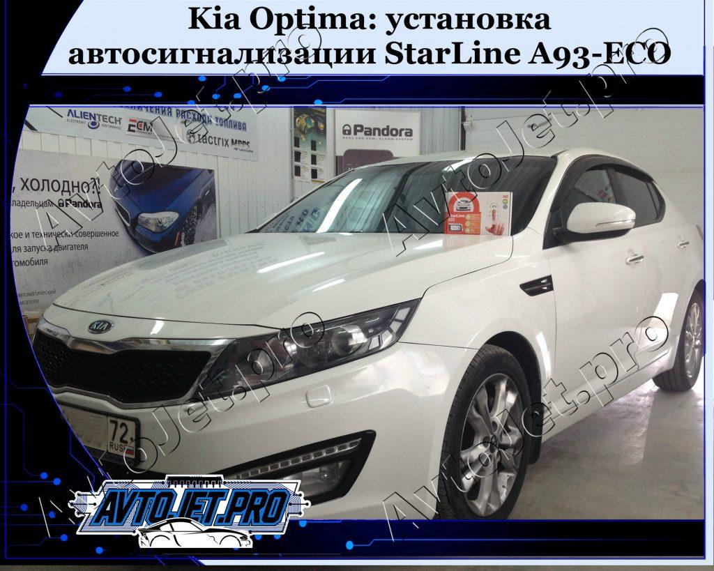 Ustanovka-avtosignalizatsii StarLine A93-ECO_Kia Optima_AvtoJet.pro